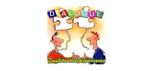 مجموعه آموزش مکالمه انگلیسی دیالوگ 18