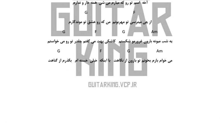 اکورد اخه تو عزیز قصه هامی از حمید عسکری