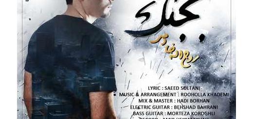 دانلود آلبوم جدید و فوق العاده زیبای آهنگ تکی از روح الله خادمی