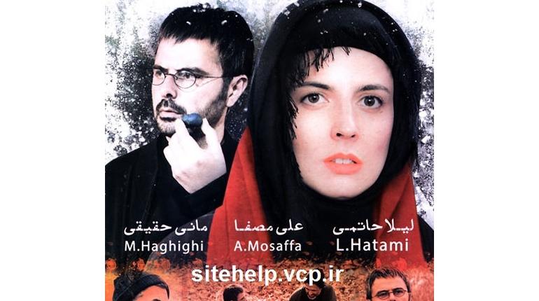 دانلود فیلم ایرانی جدید و زیبای  آسمان محبوب با لینک مستقیم