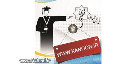انتشارات کانون فرهنگی آموزش (قلم چی)