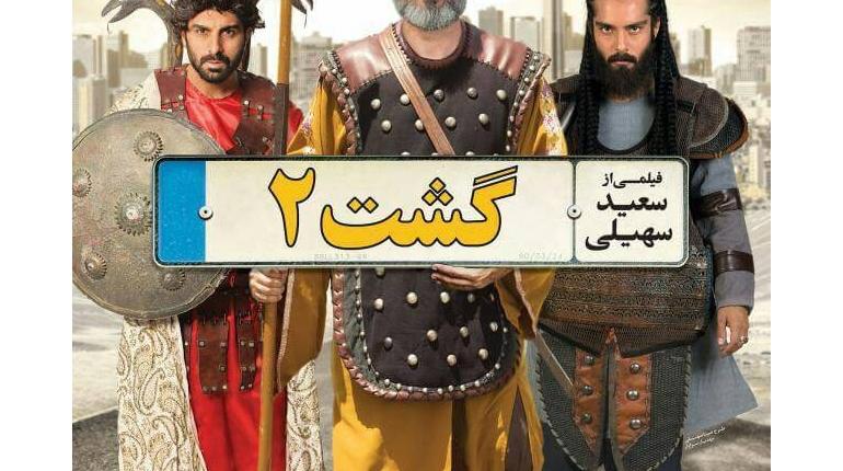 دانلود رایگان فیلم ایرانی جدید گشت 2 بالینک مستقیم