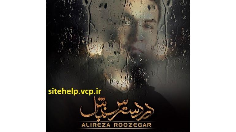دانلود آهنگ جدید ایرانی علیرضا روزگار در دسترس نباش با لینک مستقیم
