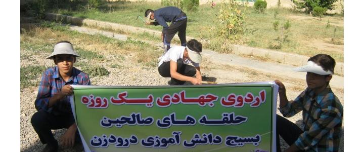 گزارش تصویری اردو جهادی حلقه های صالحین 93