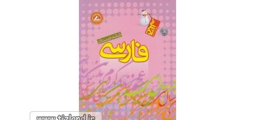 معرفی کتاب فارسی ششم دبستان (از سری کتاب های آدم برفی) انتشارات واله