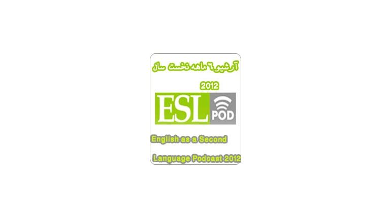 مجموعه آموزش انگلیسی English as a Second Language Podcast 2012
