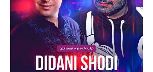 دانلود آلبوم جدید و فوق العاده زیبای آهنگ تکی از علی نجات و سعید طهماسبی