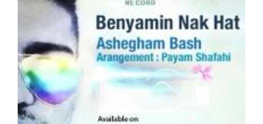 دانلود آلبوم جدید و فوق العاده زیبای آهنگ تکی از بنیامین نکهت