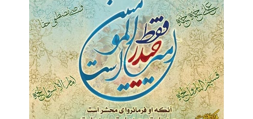 آیا اسم امیرالمؤمنین علی(ع) در قرآن آمده است؟