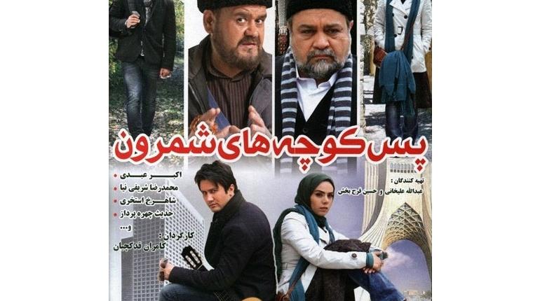 """دانلود فیلم جدید و ایرانی  """"پس کوچه های شمرون"""""""