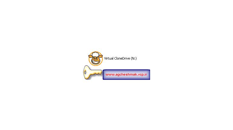 برنامه کاربردی درایور مجازیVirtual_Clone_Drive_5