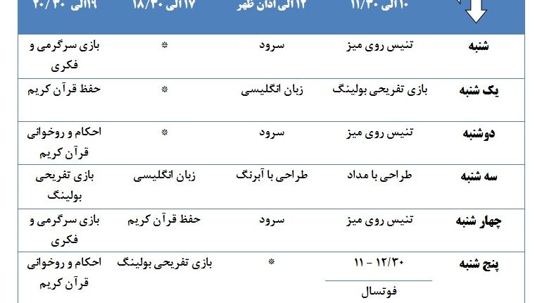 برنامه هفتگی کلاس های تابستانی 1392