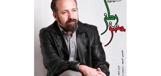 عشق وطن   خواننده:  محسن حسینی
