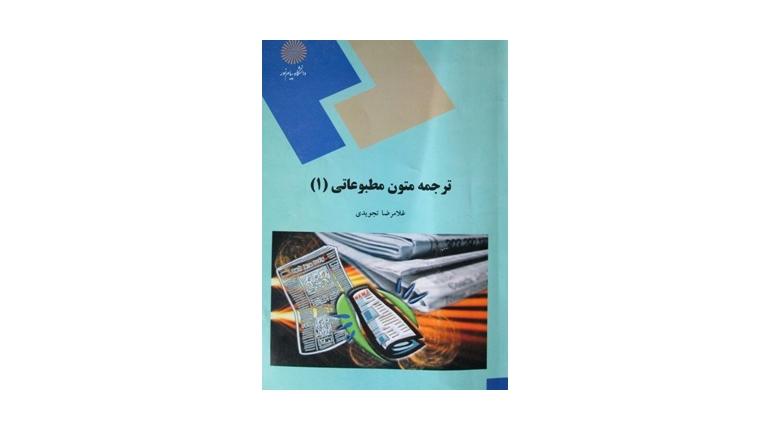 دانلود سوالات ترجمه متون مطبوعاتی (1) (20 دوره کامل)