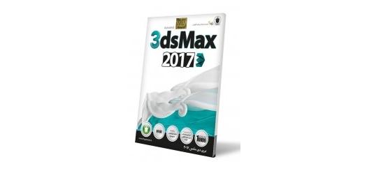 نرم افزار طراحی سه بعدی و انیمیشن سازی تری دی مکس 2017