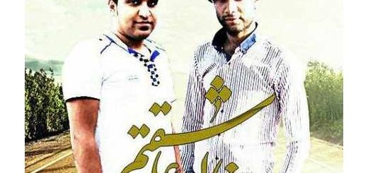 دانلود آلبوم جدید و فوق العاده زیبای آهنگ تکی از علیرضا شاهرخی و سلیم پردلی