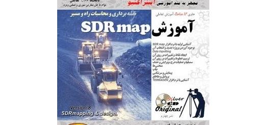 آموزش نقشه کشی با SDR Map