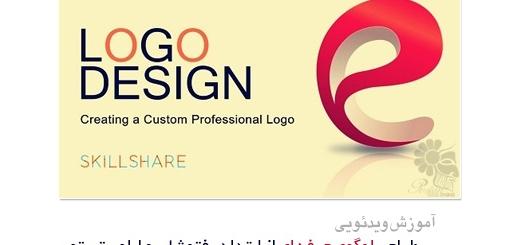دانلود آموزش طراحی لوگوی حرفه ای از ابتدا در فتوشاپ