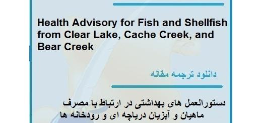 مقاله ترجمه شده در مورد دستورالعمل های بهداشتی در ارتباط با مصرف ماهیان و آبزیان دریاچه ای و رودخانه ها (دانلود رایگان اصل مقاله)