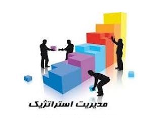 پاورپوینت اصطلاحات مدیریت استراتژیک