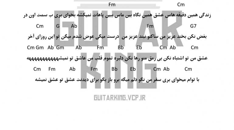 اکورد اهنگ عشق من از محمد علیزاده
