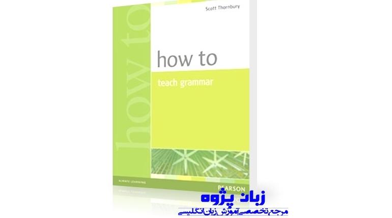 دانلود کتاب روش تدریس گرامر زبان انگلیسی How to teach Grammar