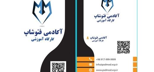 کارت ویزیت شخصی کد BC-P0002