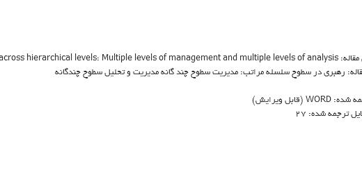 ترجمه مقاله راهنمایی در سطح سلسله مراتب: سطوح چندگانه مدیریت و آنالیز