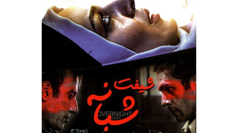 دانلود رایگان فیلم ایرانی جدید شیفت شبانه با لینک مستقیم