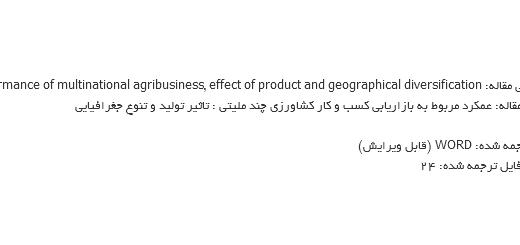 ترجمه مقاله بررسی تاثیرات گوناگونی در جغرافیایی و صنعتی سرعت پیشرفت