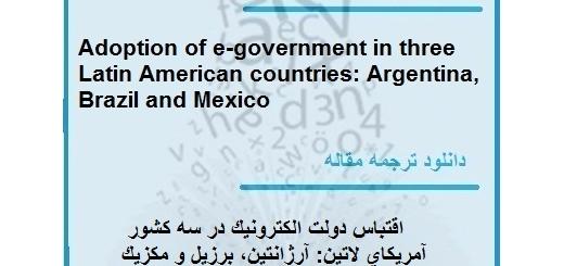 ترجمه مقاله در مورد اقتباس دولت الکترونیک در سه کشور آمریکای لاتین (دانلود رایگان اصل مقاله)