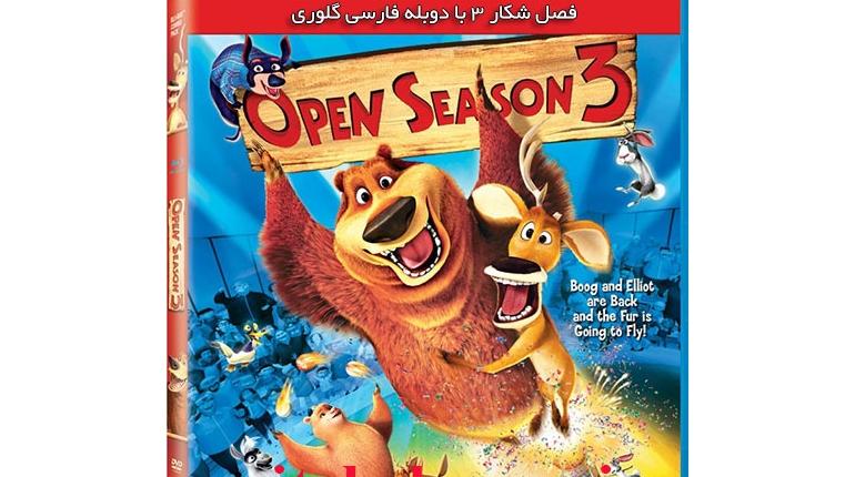 دانلود رایگان انیمیشن فصل شکار 3 با دوبله فارسی با لینک مستقیم