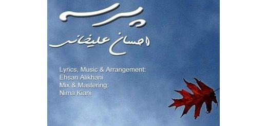 دانلود آهنگ جدید احسان علیخانی به نام پرسه