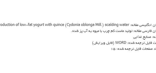 ترجمه مقاله بازده ماست با چربی پایین به صورت آب پز همرا با میوه ها