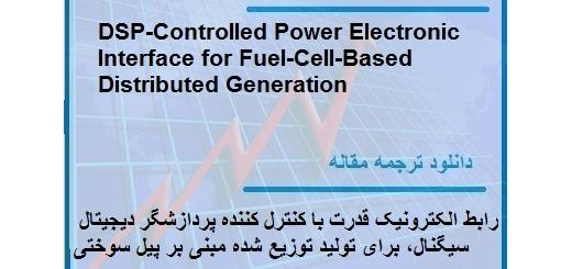 ترجمه مقاله در مورد رابط الکترونیک قدرت با کنترل کننده پردازشگر دیجیتال سیگنال (دانلود رایگان اصل مقاله)