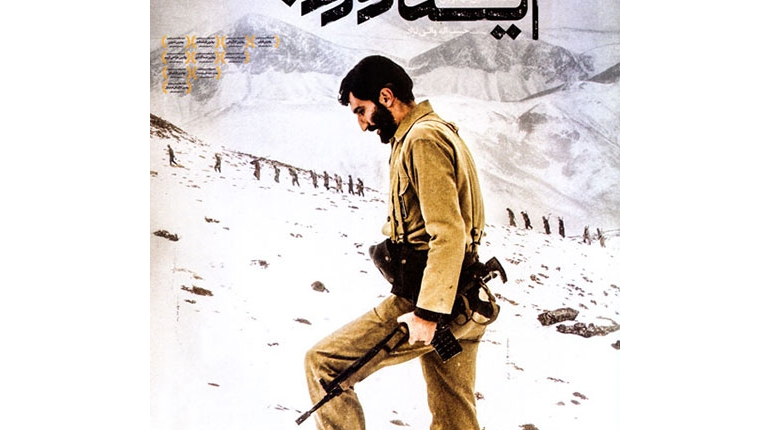 دانلود فیلم ایرانی جدید ایستاده در غبار بالینک مستقیم