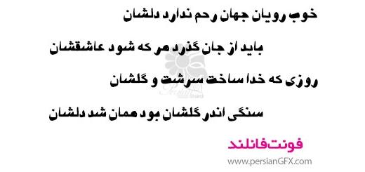دانلود فونت فارسی فانلند