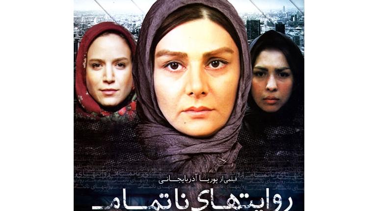 دانلود رایگان فیلم ایرانی جدید روایت های ناتمام بالینک مستقیم