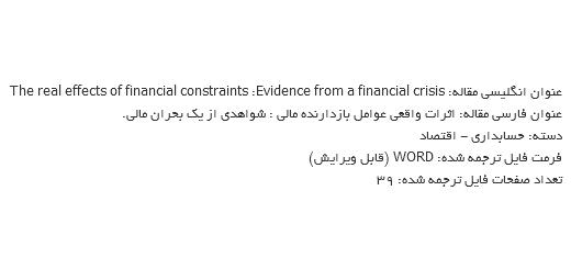 ترجمه مقاله تاثیرات حقیقی محدودیت های مالی ( عوامل بازدارنده مالی )