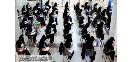 میزان تاثیر نمرات دانش آموزان در کنکور سال آینده