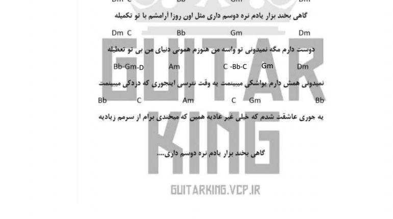 اکورد اهنگ گاهی بخند از محمد علیزاده