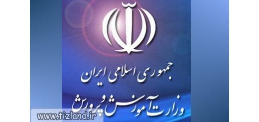 آخرین اخبار معلمان و فرهنگیان