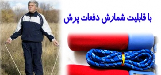 خرید پستی طناب ورزشی با قابلیت شمارش دفعات پرش