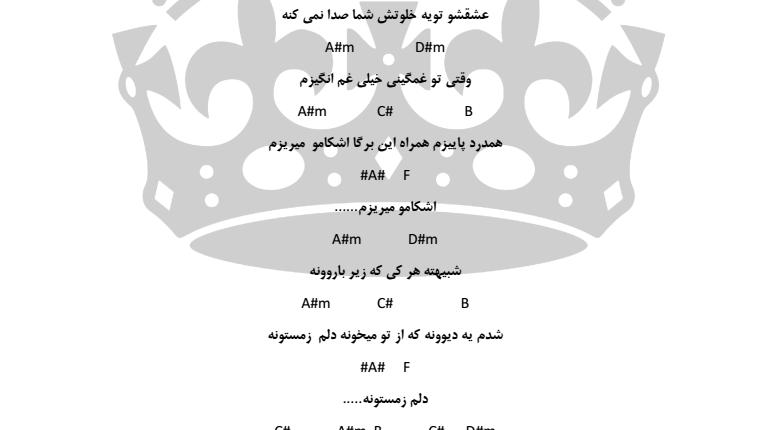 اکورد زخم از محمد علیزاده