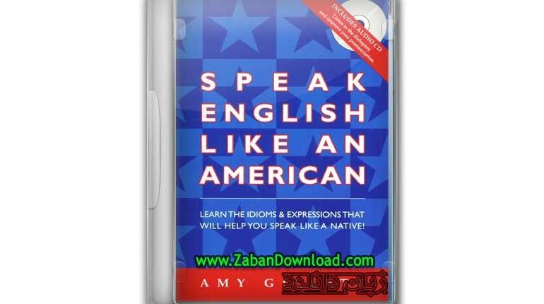 Speak English like an American(مانند آمریکایی ها صحبت کنید)