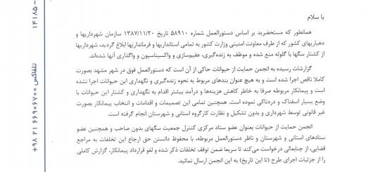 درخواست از وکلای محترم مشهد