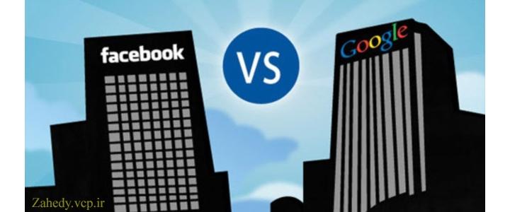 فیسبوک و گوگل در مسیر تبدیل شدن به اپل و مایکروسافت دیگر
