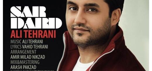 دانلود آهنگ جدید علی تهرانی بنام سر درد