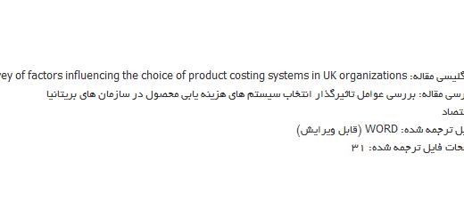 ترجمه مقاله عوامل اثر گذاری در انتخاب سیستم های قیمت گذاری محصول