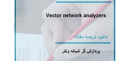 دانلود مقاله انگلیسی با ترجمه پردازش گر شبکه وکتر (VNAS) (دانلود رایگان اصل مقاله)